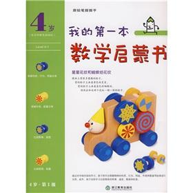 My first math enlightenment books (4 years): 1(Chinese Edition): CHEN AI LI YI HAN GUO SAN SHENG ...