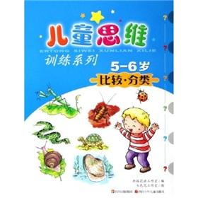 Children's mental training series: Classification (5-6 years)(Chinese Edition): SI LU HUA YU ...