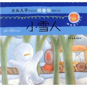The tick Boll Books: snowman(Chinese Edition): ZHENG CHUN HUA