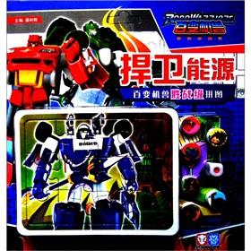 Variety Zoids (wins battle level) puzzle: to defend the energy(Chinese Edition): TAN SHU HUI
