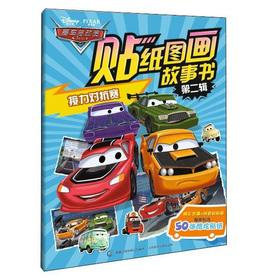 Cars sticker picture story books (Series 2): Relay Tournament(Chinese Edition): MEI GUO DI SHI NI ...
