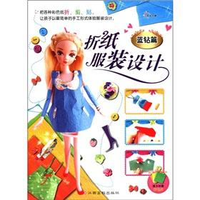 Origami clothing design (Blue Diamond articles)(Chinese Edition): NONG SHU TING HUI
