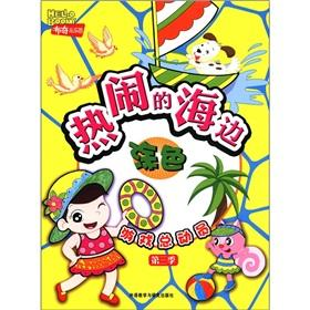 Butch Le Paradise game Story (three quarters). bustling seaside: coloring(Chinese Edition): WAI YAN...