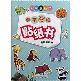 Tear rotten Sticker Book: wonderful animals(Chinese Edition): XIAO QIU