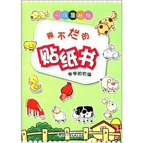 Tear is not rotten Sticker Book: Grandpa's Farm: XIAO QIU