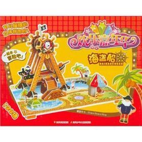 Happy Carnival: Pirate Ship(Chinese Edition): WU HAN BANG WEI WEN HUA FA ZHAN YOU XIAN GONG SI