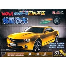 3D puzzle the WOW! My first one the world's cars: cool sports car(Chinese Edition): LE LI FANG