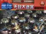 3D maze Empire 3D invincible maze: The Dark Flame (Mars)(Chinese Edition): ZHANG BAI HE