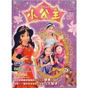 Little Princess: Jasmine Teji (spring Teji special gift. a full set of jasmine sparkling princess ...