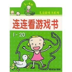 Children's play book series: Lianliankan game book (3-4 years)(Chinese Edition): XIAO LI TAI ...