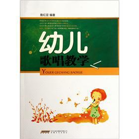 Child singing teaching(Chinese Edition): ZHAN HONG YA