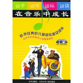 In music to grow up (with two: CAI YAN YI.