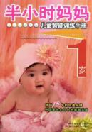 Half an hour her mother: children's intelligence training manuals (1)(Chinese Edition): SHEN ...