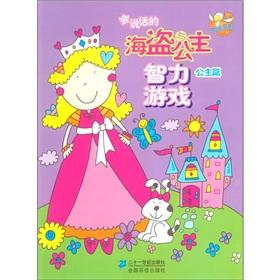 Reading Series: talking pirates and princess puzzle games (Princess)(Chinese Edition): LUO LING QI ...