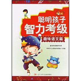 Clever child intelligence Grading: interesting language articles(Chinese: JIA SU. YANG
