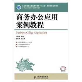 Business Office Applications Tutorial(Chinese Edition): MA CHAO SHENG