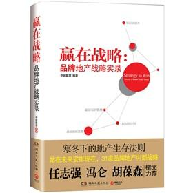 Record win in the strategy: brand real estate strategy(Chinese Edition): ZHONG CHENG LIAN MENG