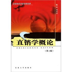 Direct marketing management textbook series: Introduction to direct marketing (2)(Chinese Edition):...