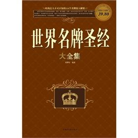 World famous Bible Collection (color Platinum Edition)(Chinese Edition): BEN SHE.YI MING