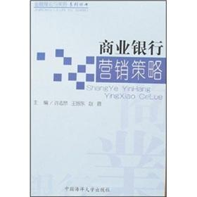 Marketing strategy of commercial banks(Chinese Edition): XU ZHI ANG. DENG