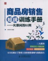 Sales of commercial super-Training Manual: 81 cases of real Q(Chinese Edition): CHEN XIN KE