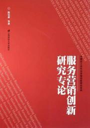 Service marketing innovative research monograph(Chinese Edition): CHEN XIN KANG DENG
