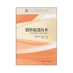 Sales promotion techniques(Chinese Edition): MA QING XUE