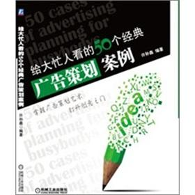 To the busy man to see the 50 classic advertising campaign case(Chinese Edition): XU SUN XIN
