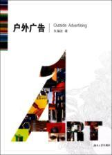 Outdoor advertising(Chinese Edition): ZHU RUI BO
