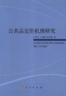Public goods pricing mechanism(Chinese Edition): LU HONG YOU. DENG