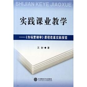 Practice. academic teaching: Marketing Curriculum Reform Practice(Chinese Edition): WANG MIAO