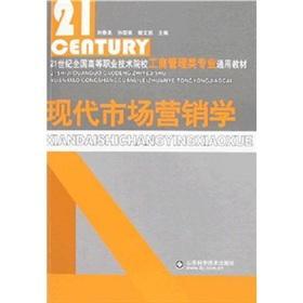 Modern Marketing(Chinese Edition): LIU CHUN YING. SUN LI YING. YANG WEN KAI