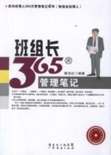 365 days of management of the successful manager notes series (manufacturing manager): 365 days of ...