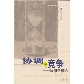 Coordination and competition: coordination Introduction(Chinese Edition): QIAO CHENG GUO