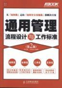 General management process design and operation standards (2nd edition)(Chinese Edition): SUN ZONG ...
