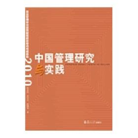 Chinese management research and practice: Fudan Management Award for outstanding contribution to ...