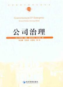 Corporate Governance(Chinese Edition): FA) BEI TE