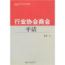 Industry Association. Chamber of Commerce Pinghua(Chinese Edition): ZHANG JING