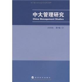 Management Research 4 (2009 2)(Chinese Edition): LI XIN CHUN