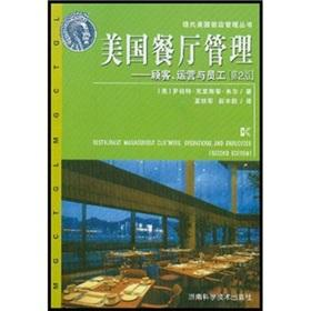 U.S. Restaurant management: customers. operators and employees (2)(Chinese Edition): LUO BO TE KE ...