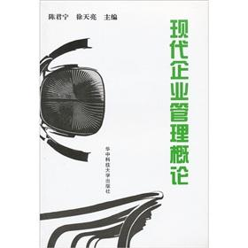 Modern Introduction to Business Management(Chinese Edition): CHEN JUN NING.