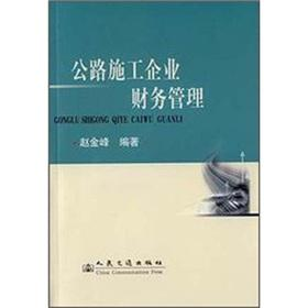 Financial management of the highway construction enterprises(Chinese Edition): ZHAO JIN FENG