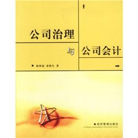 Corporate Governance and Corporate Accounting(Chinese Edition): LIN ZHONG GAO.