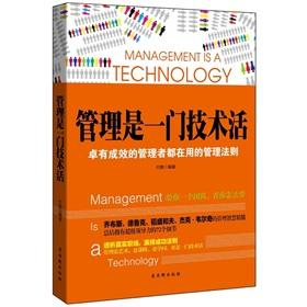 Management is a live technical(Chinese Edition): FU NA