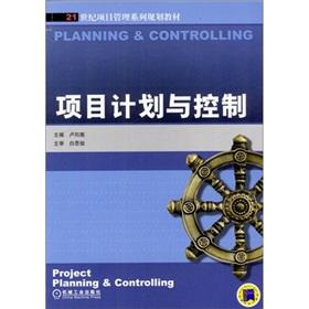 Project planning and control(Chinese Edition): LU XIANG NAN