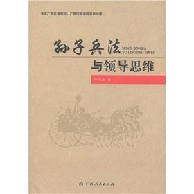 The Art of War and thought leadership(Chinese Edition): DENG HONG BO