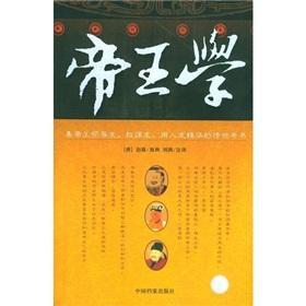 Imperial school(Chinese Edition): ZHAO RUI LIU