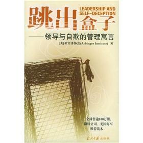 Outside the box: Leadership and self-deception fable(Chinese Edition): ZHENG LEI YI MEI GUO YA BIN ...