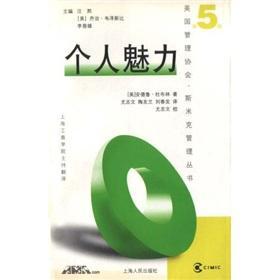 Personal charm(Chinese Edition): AN DE LU DU BU LIN. YOU ZHI WEN. TAO YOU LAN. LIU CHUN FA