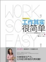 The work is very simple: the most practical workplace EQ enhance the Collection(Chinese Edition): ...